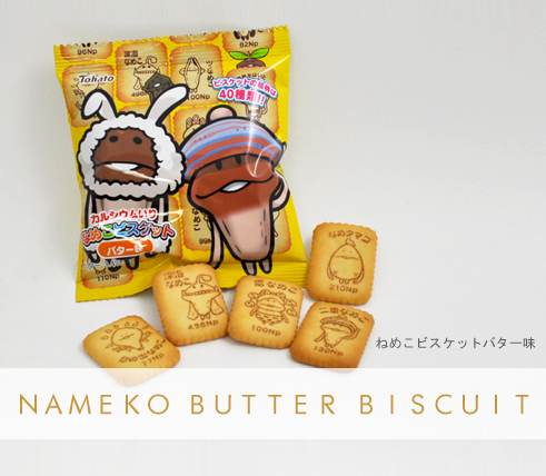 NamekoBiscuit-Jan2015