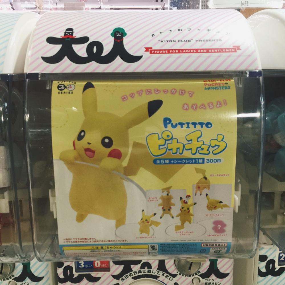 pikachu-putitto.jpg