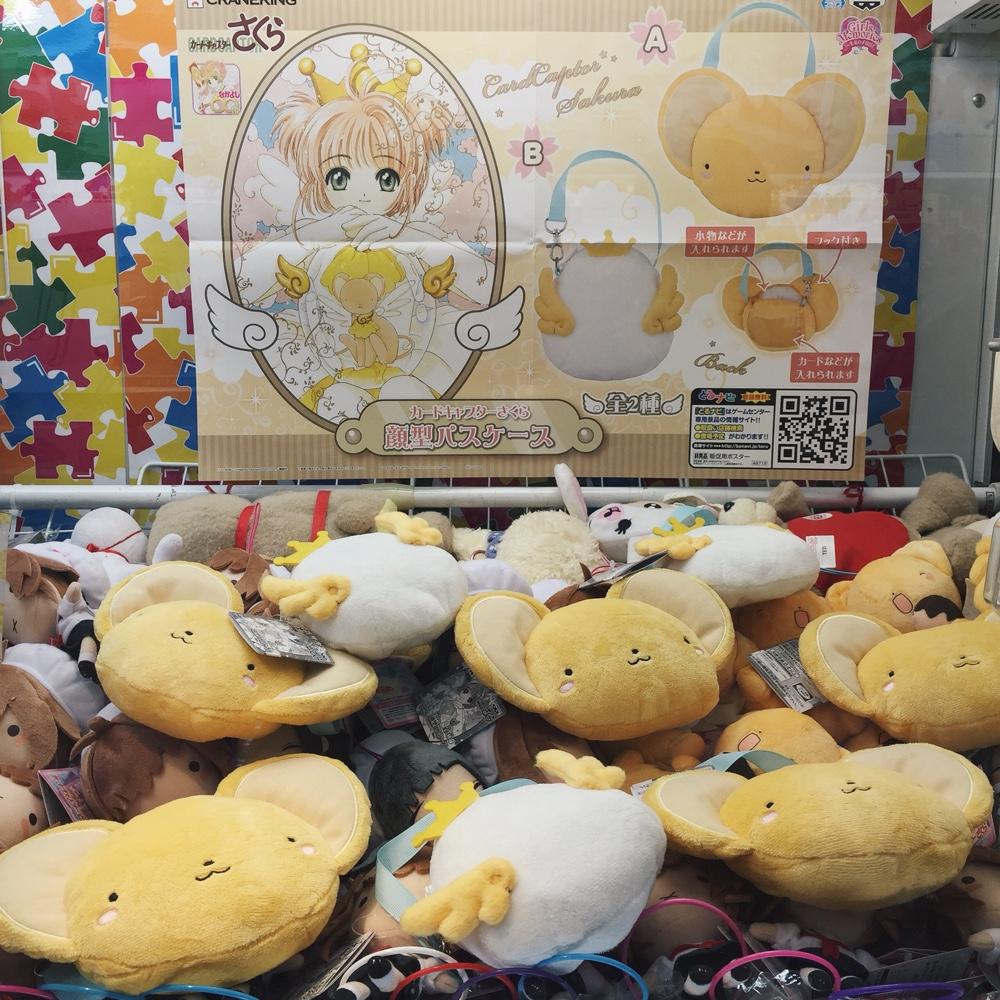 cardcaptor-sakura.jpg