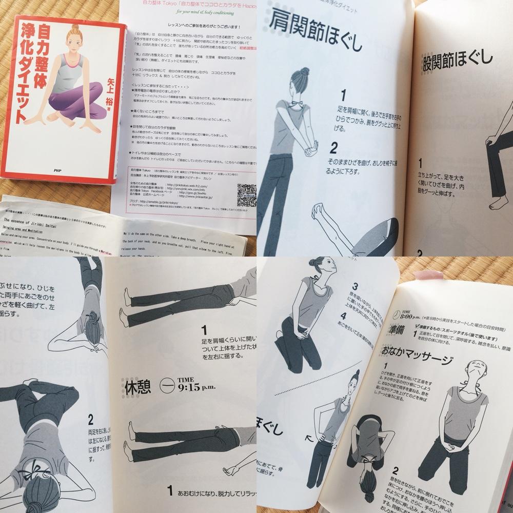 jiriki-seitai-hamamatsucho.jpg
