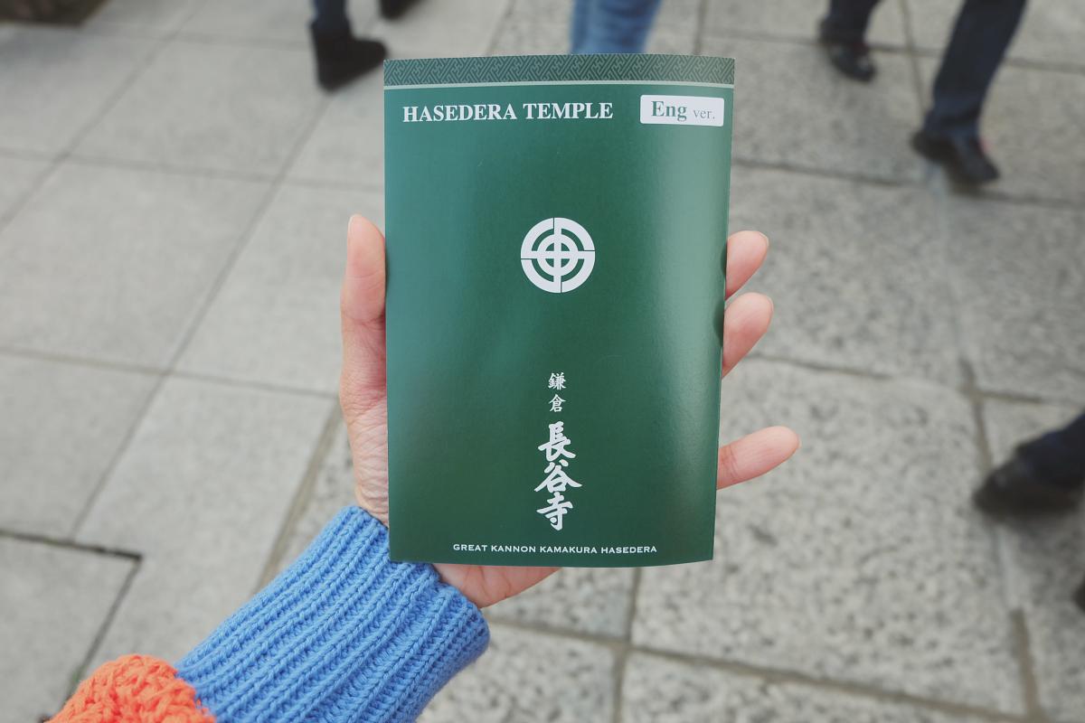 DSCF0523rainbowholic-kamakura-japan