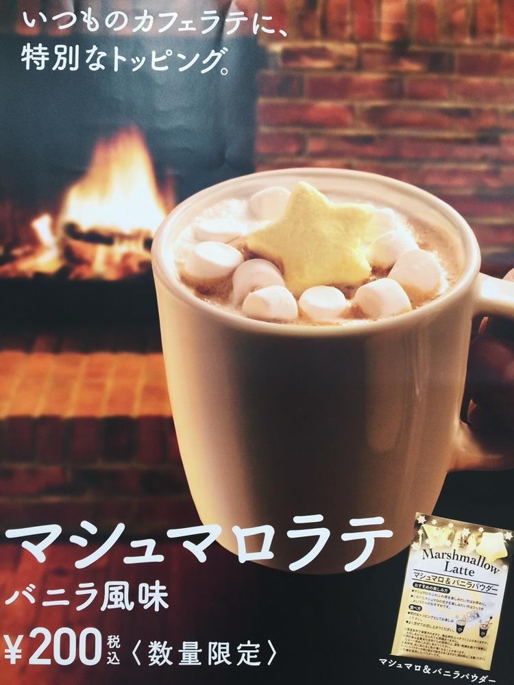 marshmallow-latte-lawson.jpg