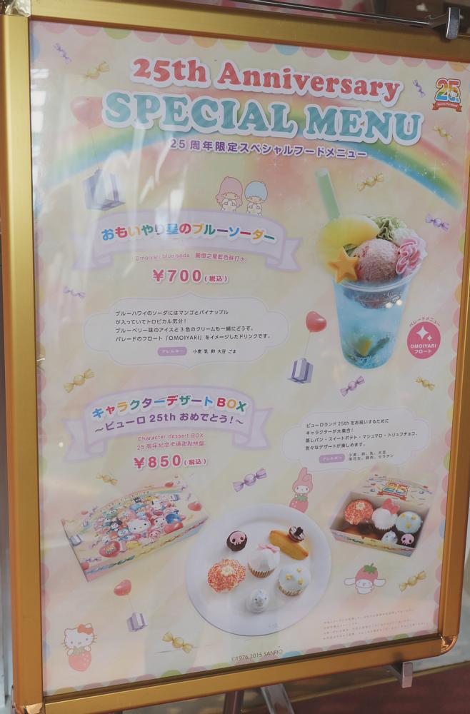 DSCF3534 kawaii sanrio puroland tokyo