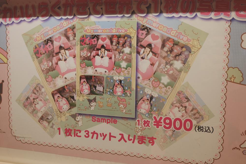 DSCF3688 kawaii sanrio puroland tokyo
