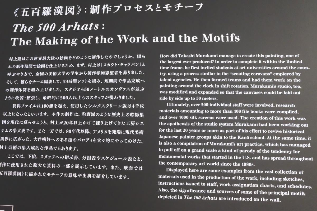DSCF4329 the 500 arharts mori art museum takashi murakami