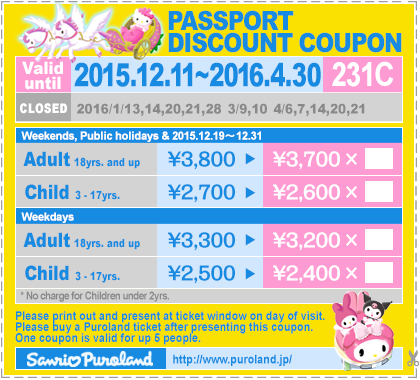 sanrio puroland discount coupon
