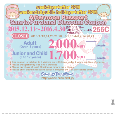 sanrio puroland discount coupon2