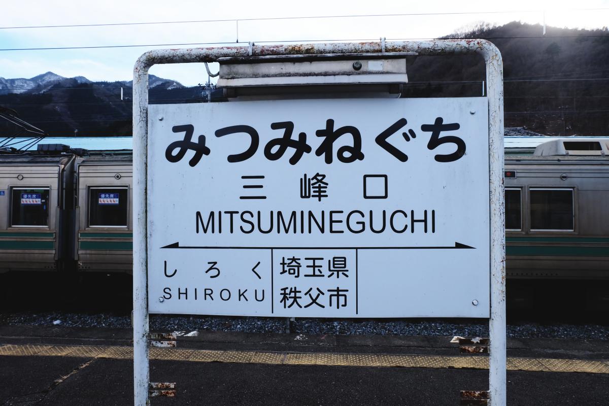 DSCF6229 icicles of misotsuchi chichibu saitama