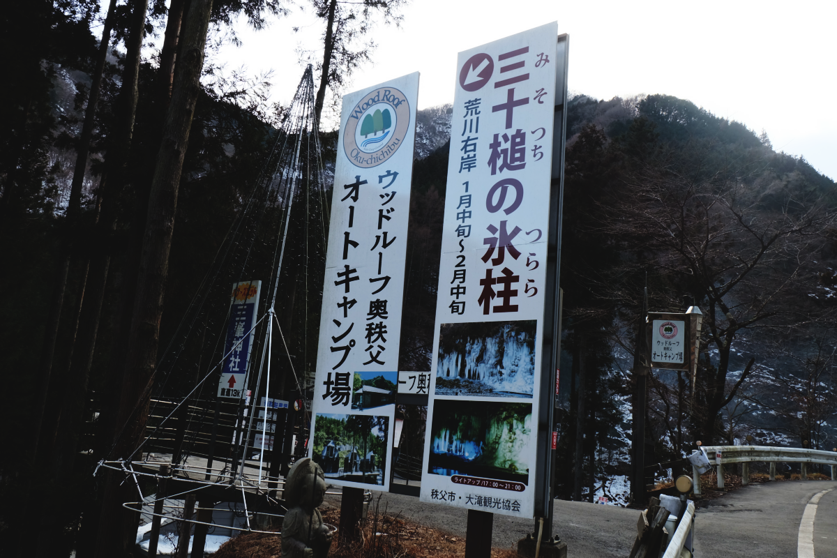 DSCF6272 icicles of misotsuchi chichibu saitama