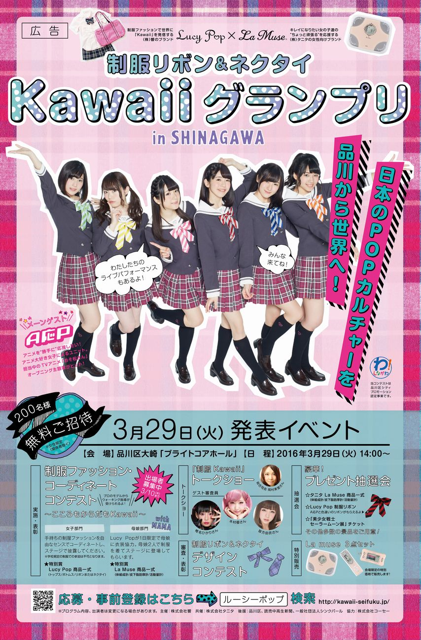 kawaii in shinagawa kawaii seifuku lucy pop