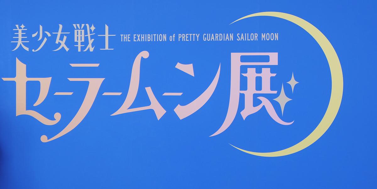 DSCF5112 sailormoon exhibition roppongi hills