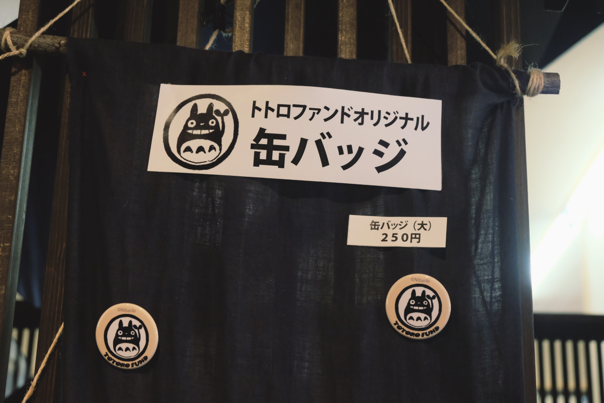 DSCF7072 totoro forest saitama