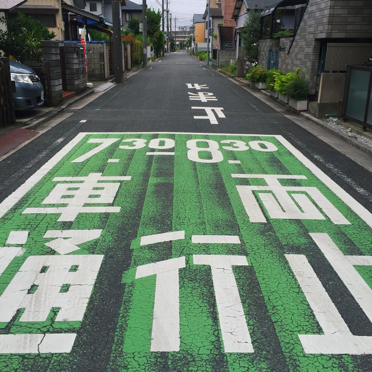 japan-street-photos.jpg