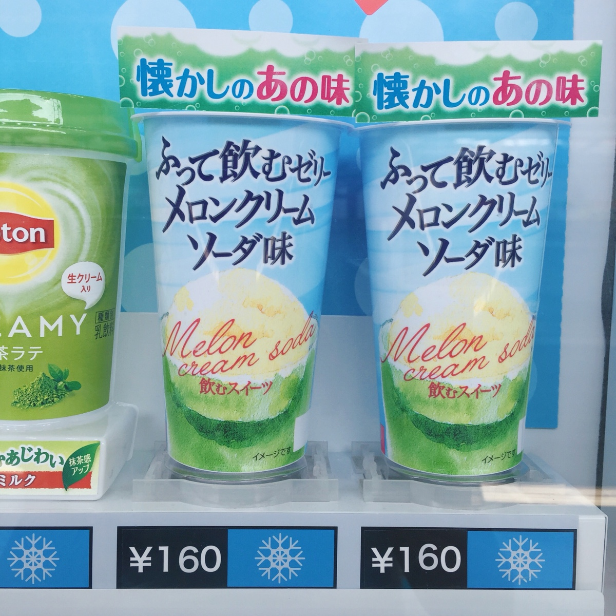 melon-cream-soda.jpg