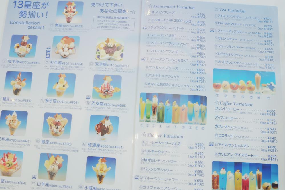 milky way cafe ikebukuro kaila bene 5