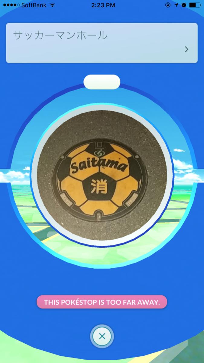 saitama-pokestop-pokemon-go.png