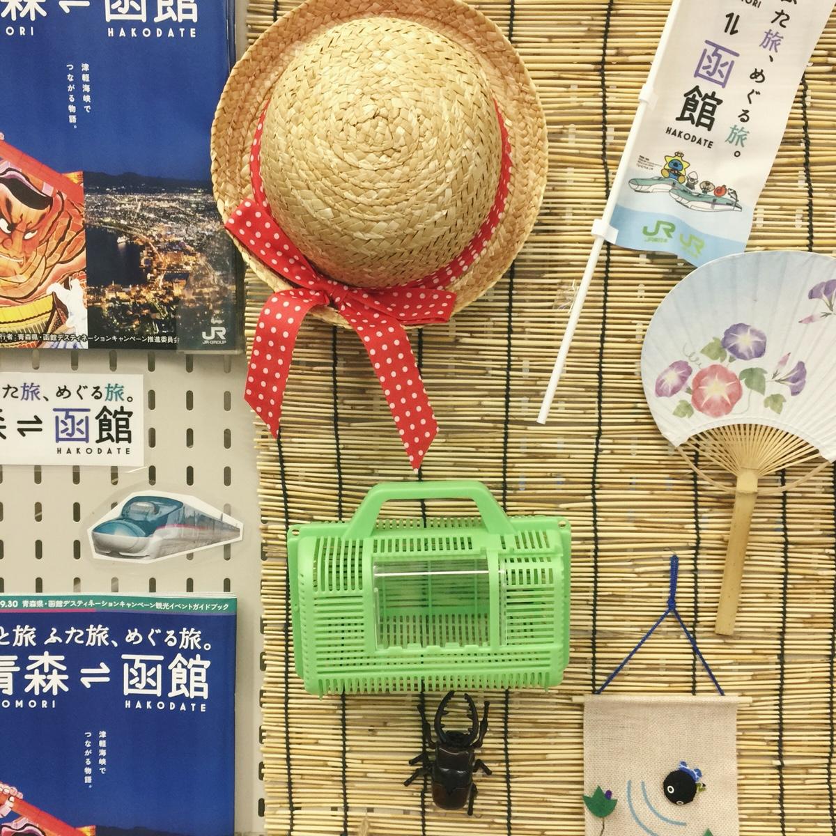 summer-in-japan.jpg