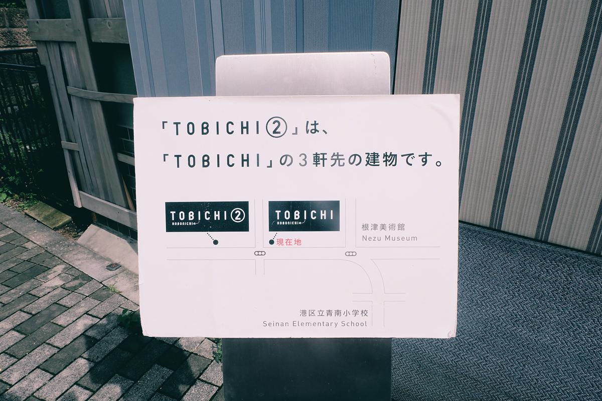 Hobonichi Techo Lineup 2017 Tobichi 12