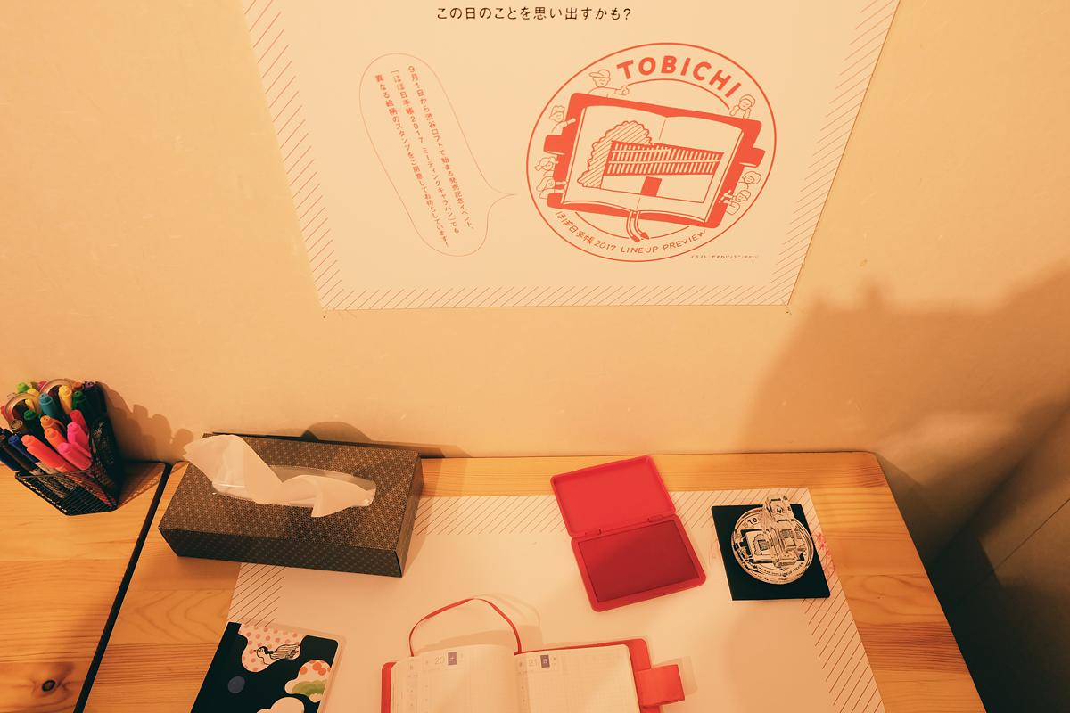 Hobonichi Techo Lineup 2017 Tobichi 15