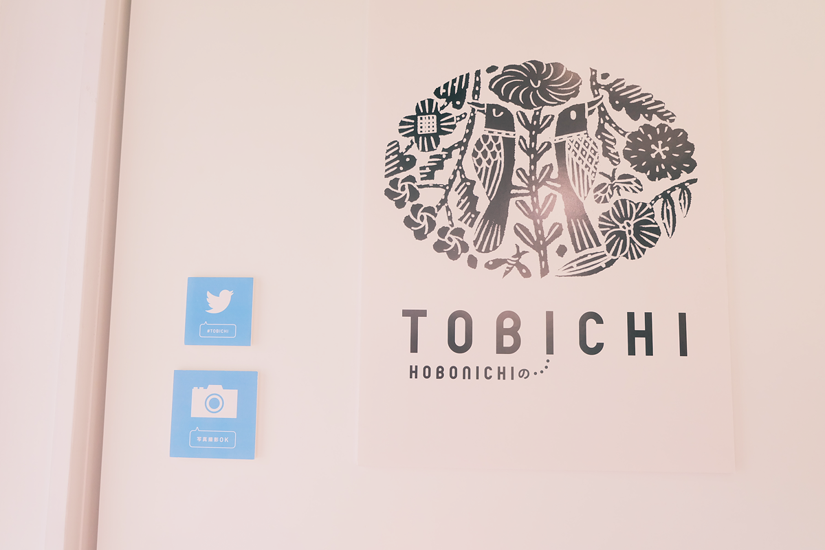 Hobonichi Techo Lineup 2017 Tobichi 9