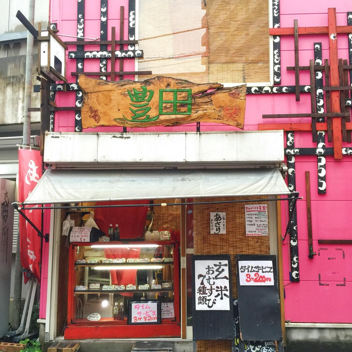 random-onigiri-store-japan.jpg