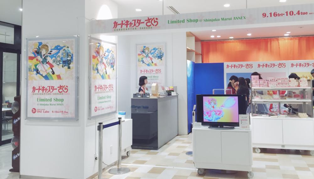 cardcaptor-sakura-limited-shop-shinjuku-marui-annex-tokyo-2