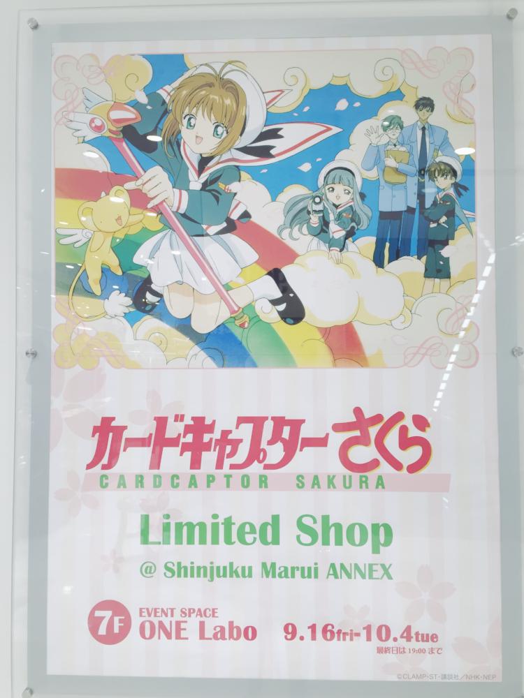 cardcaptor-sakura-limited-shop-shinjuku-marui-annex-tokyo-3