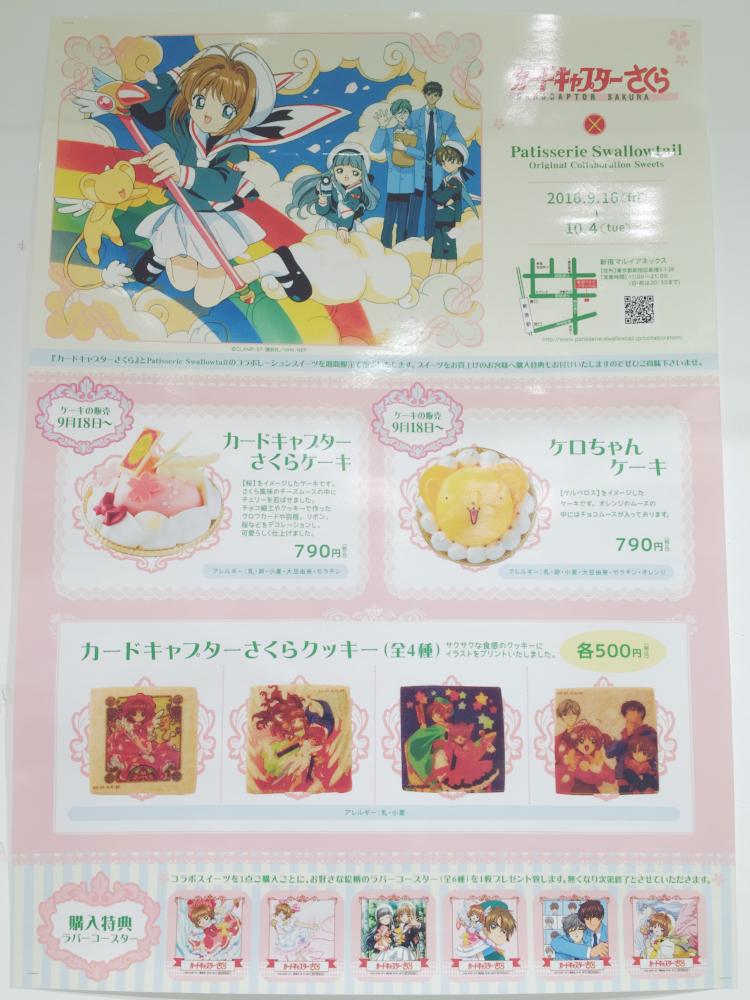 cardcaptor-sakura-limited-shop-shinjuku-marui-annex-tokyo-7