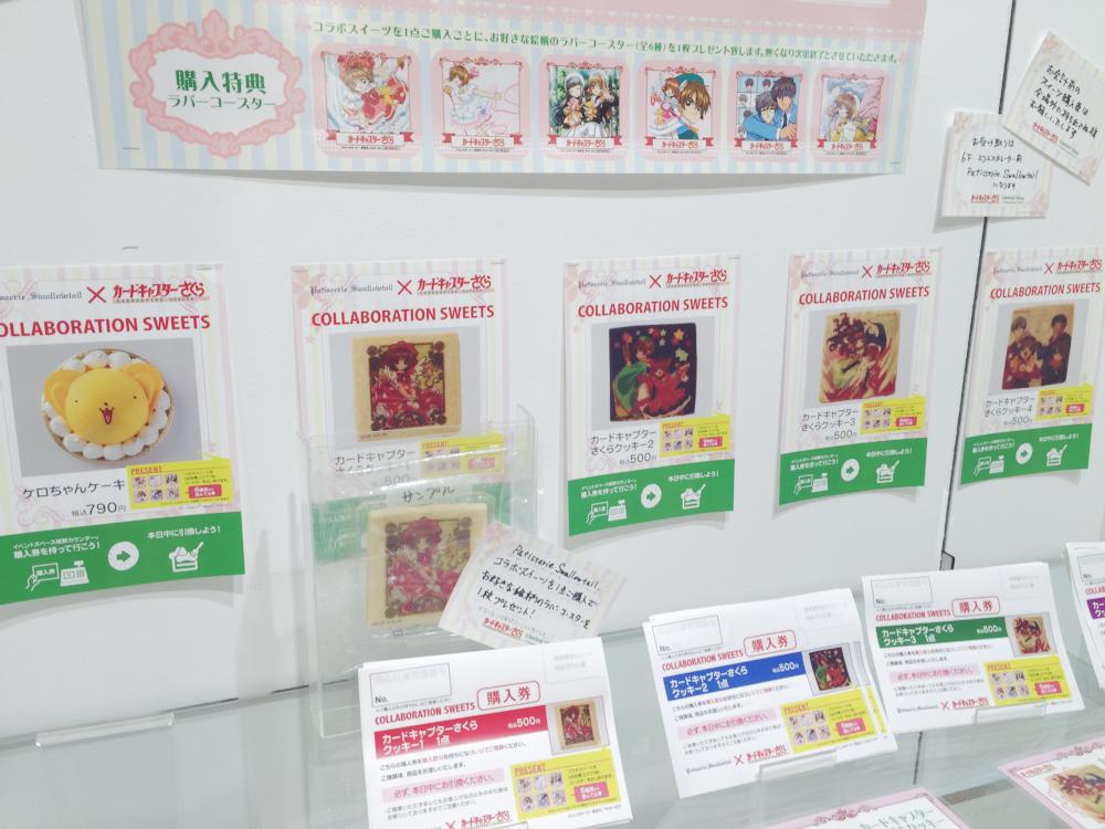 cardcaptor-sakura-limited-shop-shinjuku-marui-annex-tokyo-8