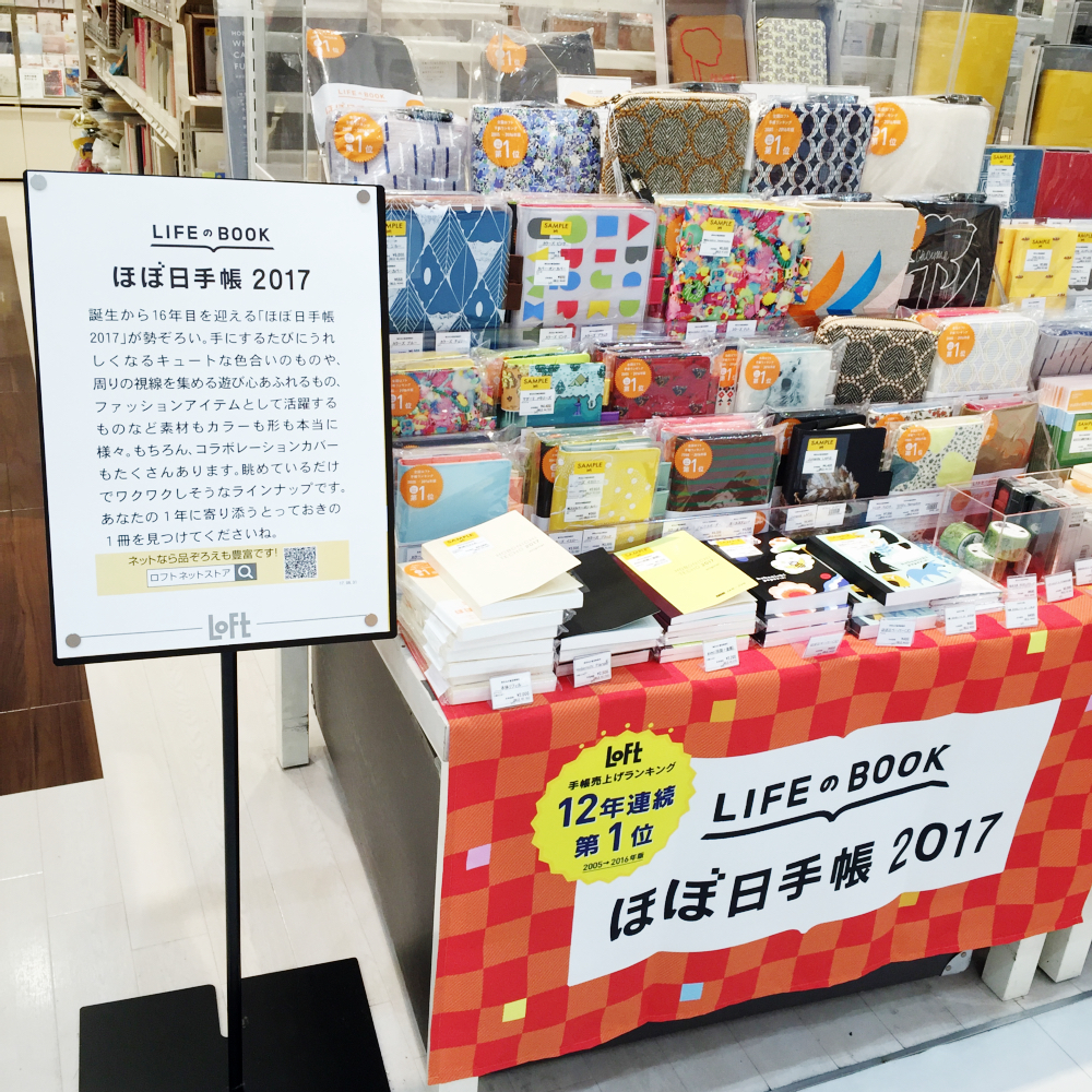 kawaii-japanese-tokyo-stationery-craft-store-guide-52