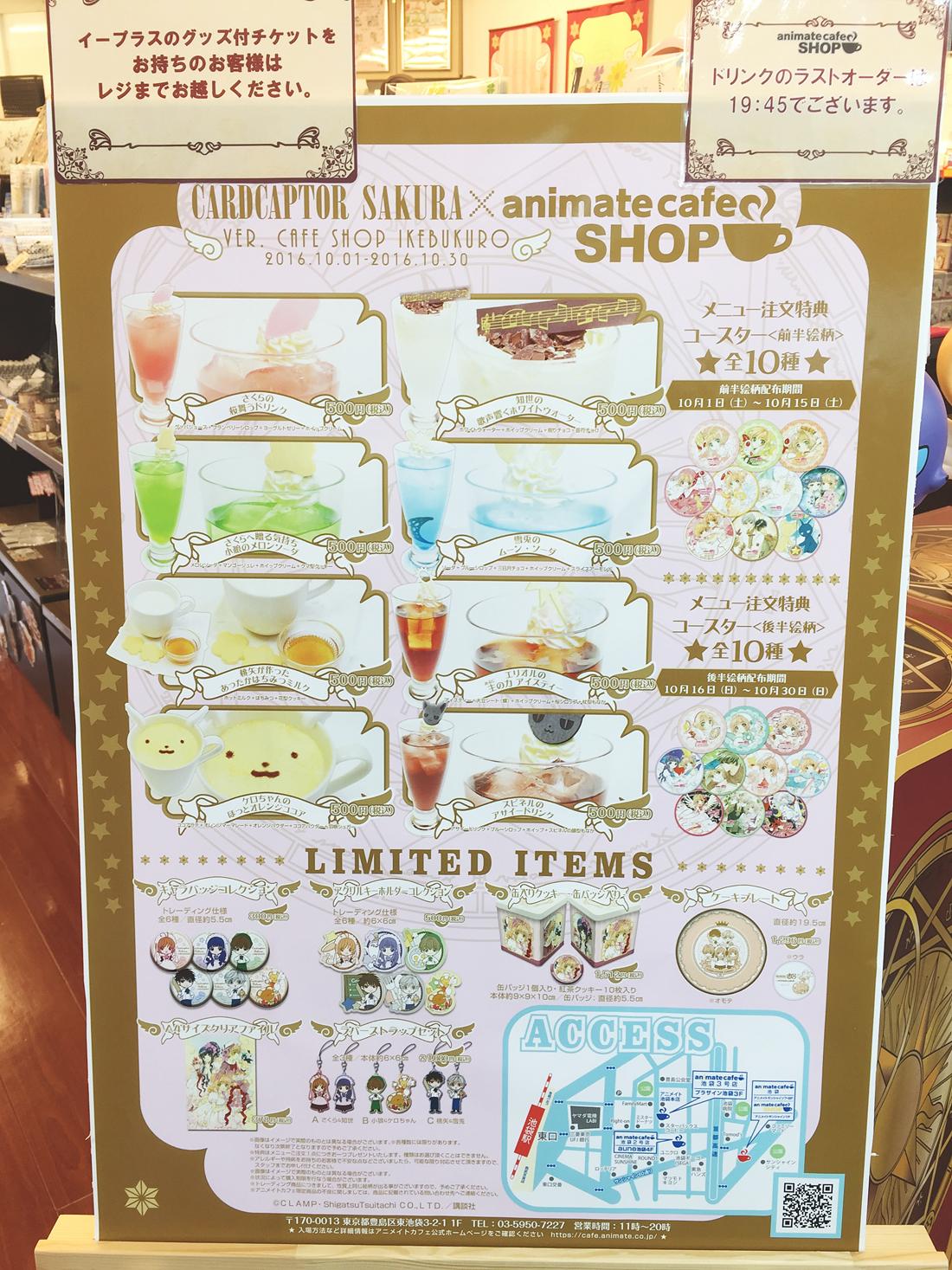 cardcaptor-sakura-animate-cafe-ikebukuro-tokyo-rainbowholic5