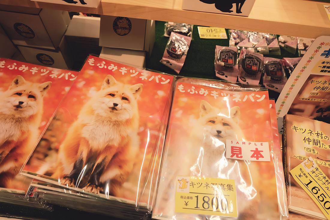 miyagi-zao-fox-village-rainbowholic-99